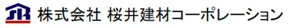 株式会社 桜井建材コーポレーション