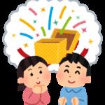 present_tanoshimi